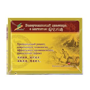 http://stylehealth.ru/52-123-thickbox/boleutolyayushiy-plastyr-c-biomagnitom.jpg