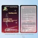Карточка для сигарет с биофотонами
